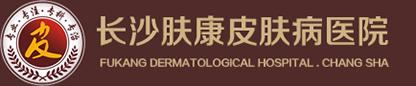 长沙肤康皮肤病医院logo